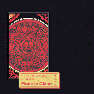 Higher Brothers, DJ Snake - Made In China