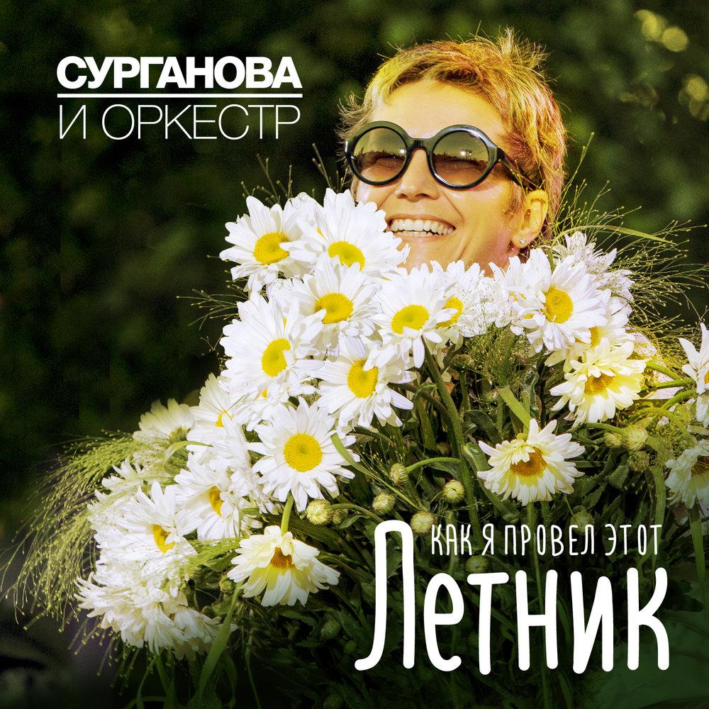 Сурганова альбом скачать бесплатно mp3