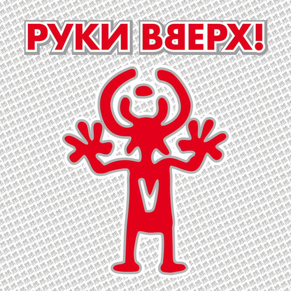 срок альбом группа руки вверх крановщика Москва