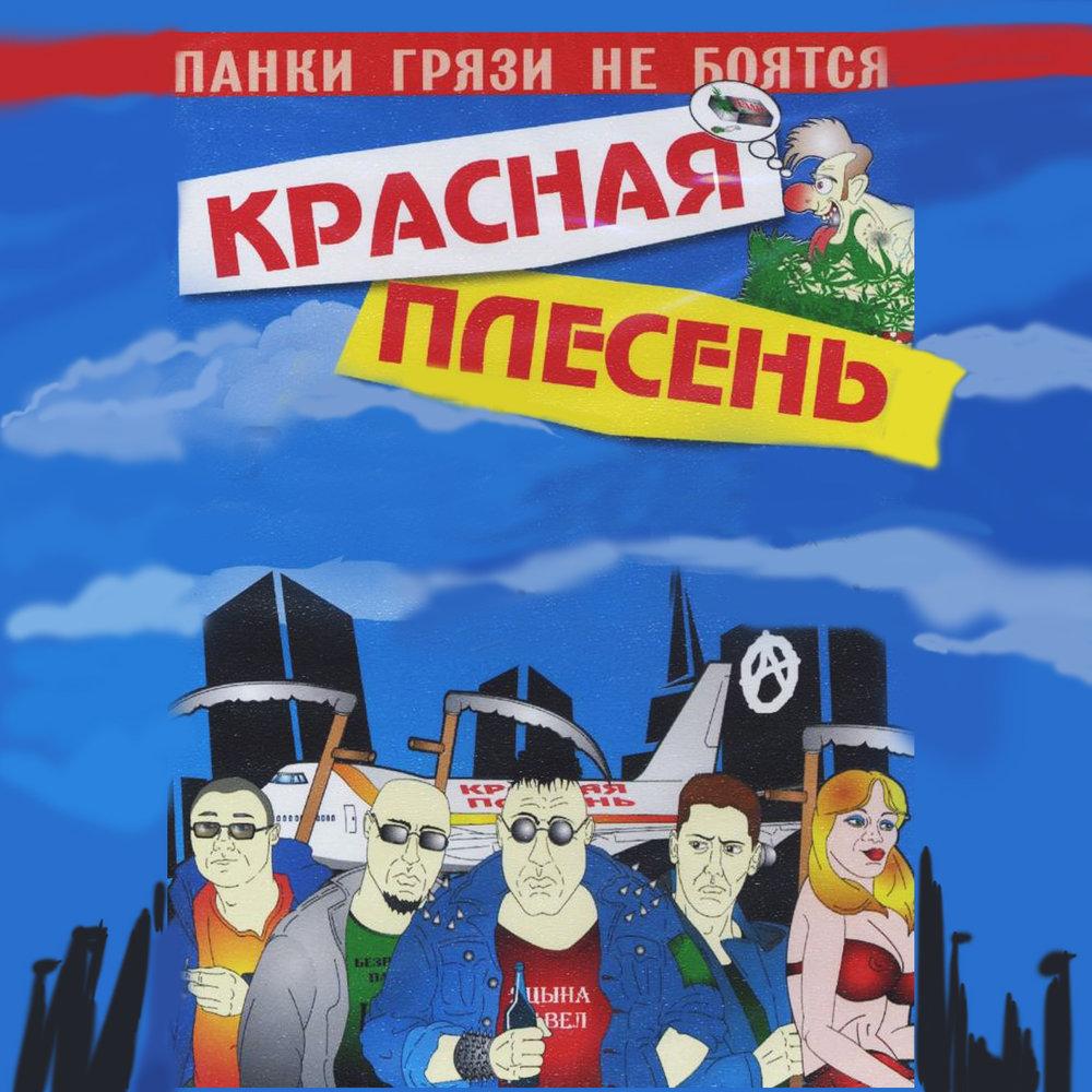 Какао — Красная плесень. Слушать онлайн на Яндекс.Музыке: https://music.yandex.ru/track/35083705