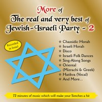 The Real and Very Best of Jewish Israeli Party, Vol. 2 — сборник