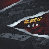 The Best Of — Кай