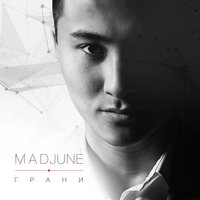 Грани — Mad June