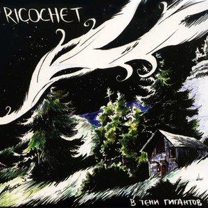 Ricochet - Tape Noon