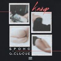 O.Cloque, БРОНС - Кайф