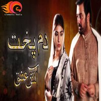 Dum Pukht - Single — Hina