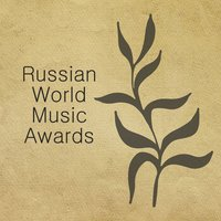 The Best of Russian World Music 2016 — сборник