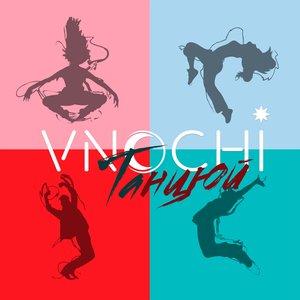 VNOCHI - Танцюй