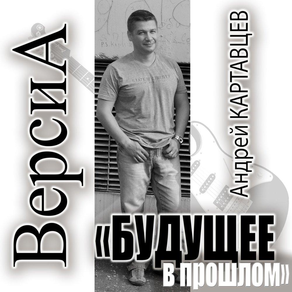 Андрей картавцев все песни слушать бесплатно mp3 все