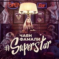 Superstar — Чаян Фамали