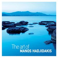 The Art of Manos Hadjidakis — сборник