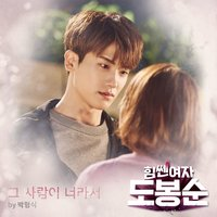 Strong Woman Do Bong Soon, Pt. 8 — Park Hyungsik