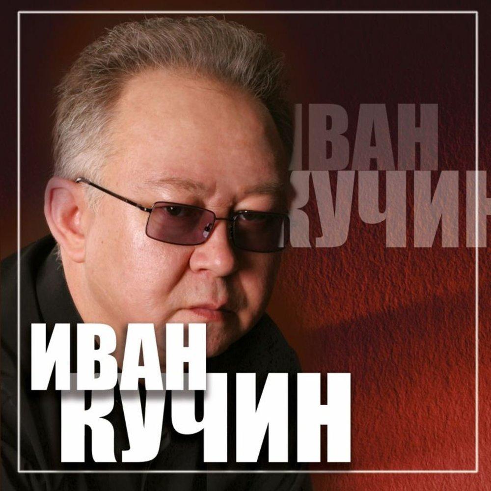 ИВАН КУЧИН СПЯЩИЙ ЗВЕРЬ СКАЧАТЬ БЕСПЛАТНО
