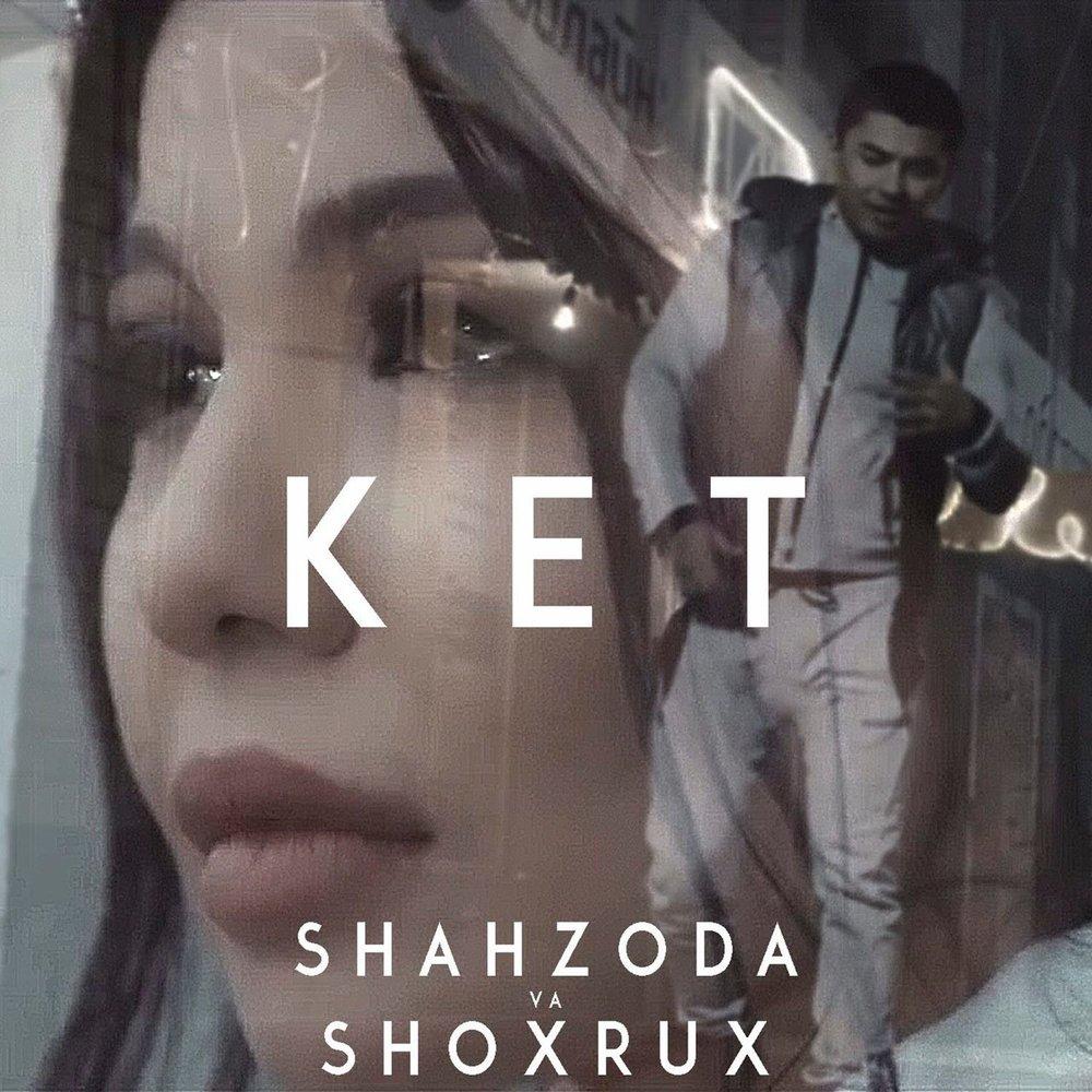 SHAHZODA SHOXRUX KET MP3 СКАЧАТЬ БЕСПЛАТНО