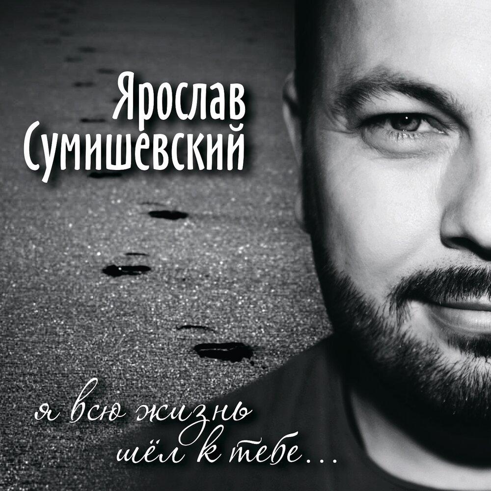 Ярослав Сумишевский в Симферополе, Керчи, Севастополе, январь 2020, концерт