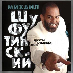 Михаил Шуфутинский , Toto Cutugno - Когда-то