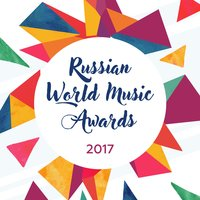 The Best of Russian World Music 2017 — сборник