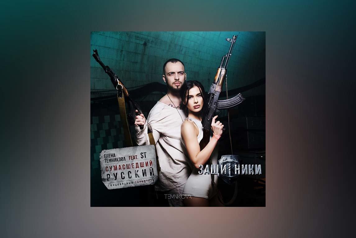 чешется скачять песни темнековой всё это русский альфа