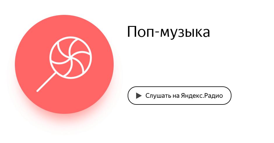 Скачать бесплатно музыку mp3 слушать песни онлайн