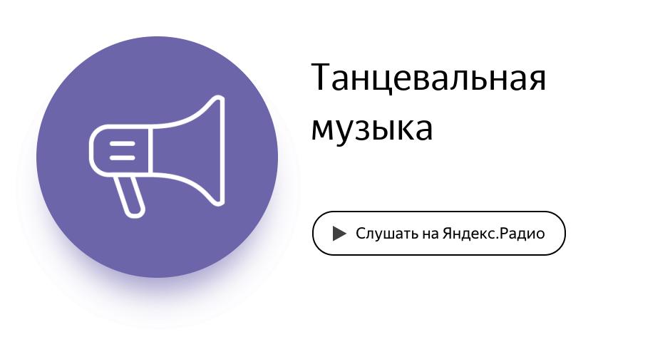 Музыка без слов  слушать онлайн на Stationru