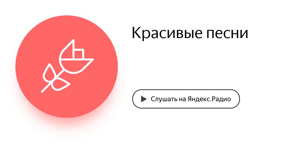 Яндекс слушать красивые мелодии онлайн
