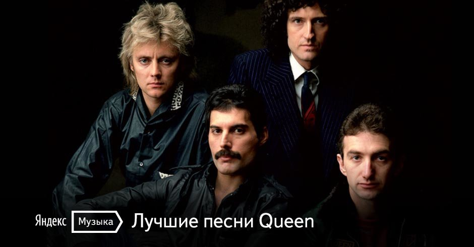 Скачать queen лучшее mp3