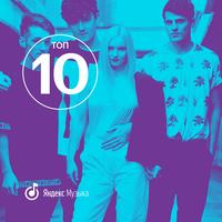 Музыку новинки топ 10
