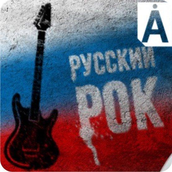 Открытка русский рок