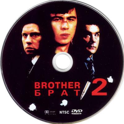 Слушать песни к фильму брат 2