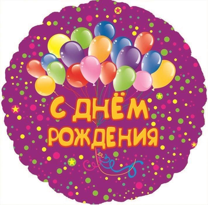 Поздравления с днем рождения верующему человеку признан